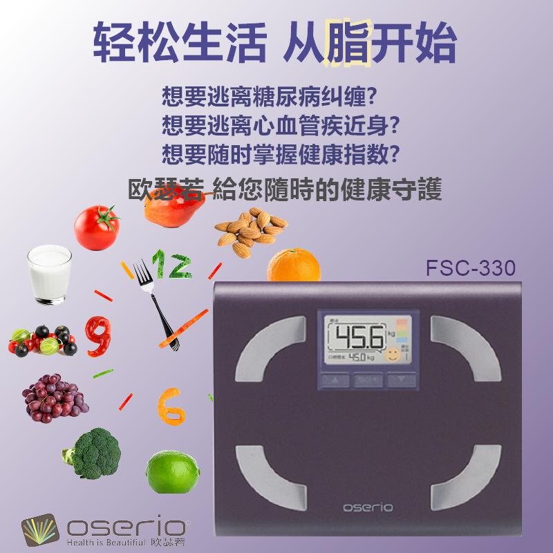 欧瑟若体脂秤 FSC-330P